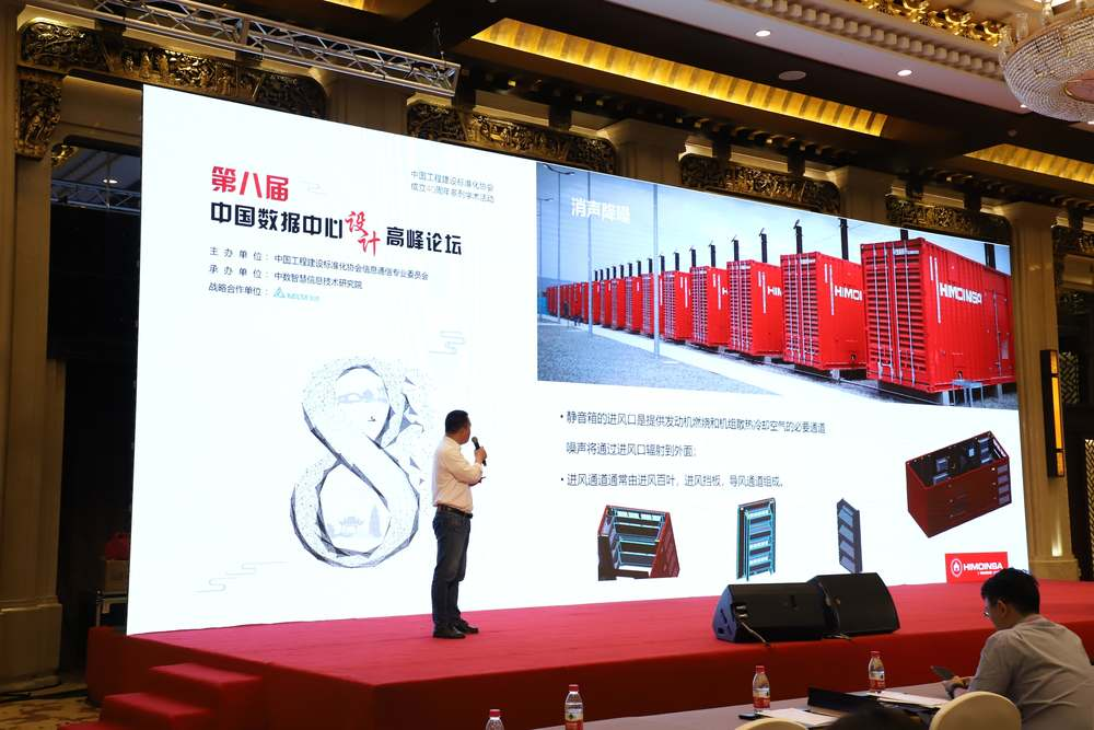 HIMOINSA PARTICIPATES IN 8TH DATA CENTER DESIGN INSTITUTE SUMMIT